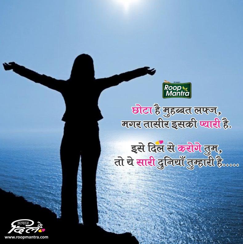 Best Hindi Shayari-Best Shayari In Hindi-Images Of Shayari-Hindi Shayari-Roop Mantra-Yakkuu