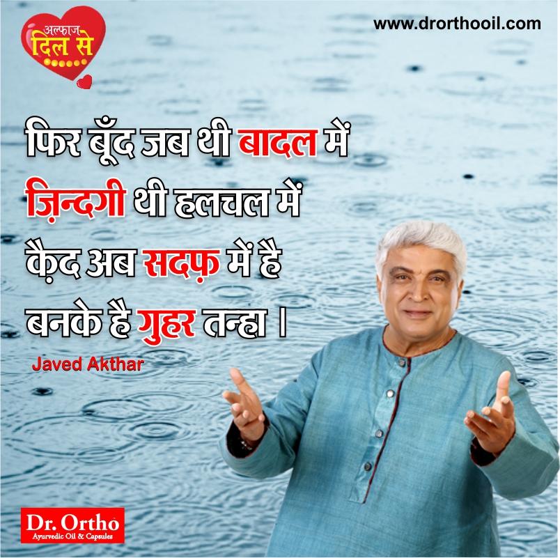 Best Hindi Shayari By Javed Akhtar