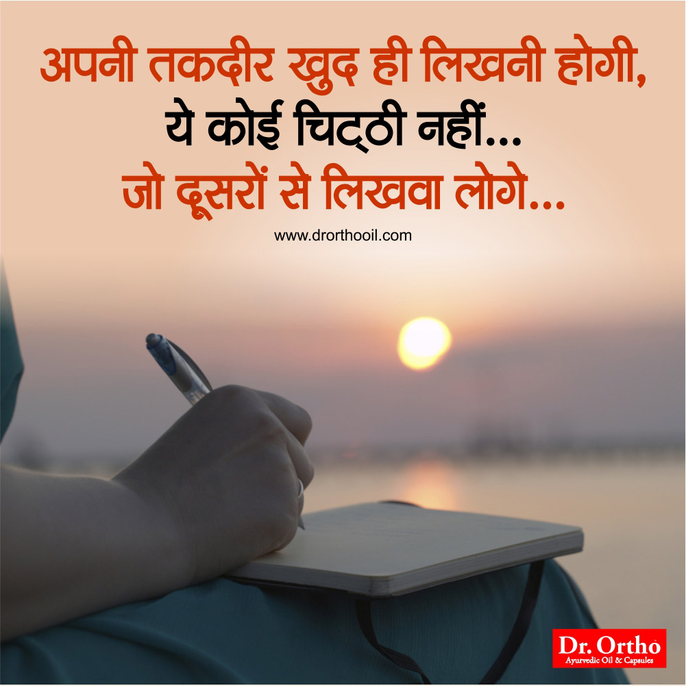 Thoughts In Hindi Picture Messages: Inspirational Thoughts