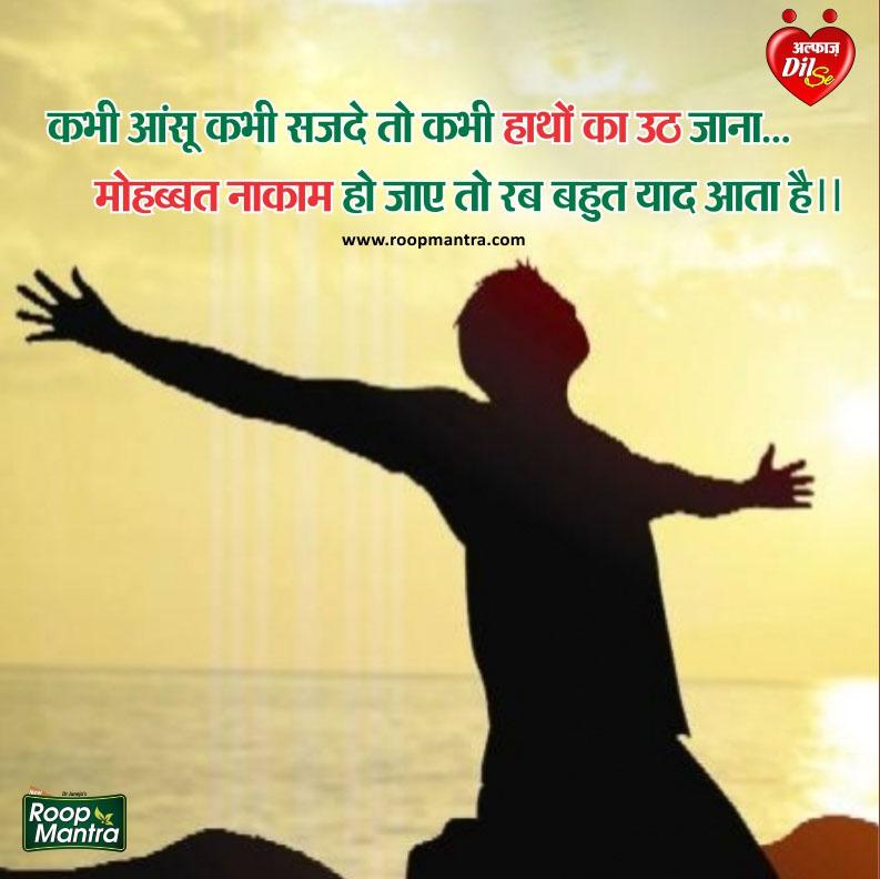 Best Love Shayari-Best Shayari In Hindi-Images Of Shayari-Hindi Shayari-Roop Mantra-Yakkuu