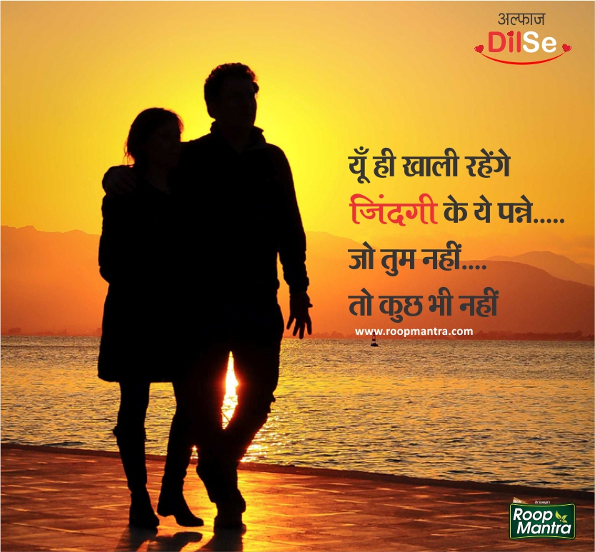 love shayari in hindi ehsaas e ishq shayari yakkuu in