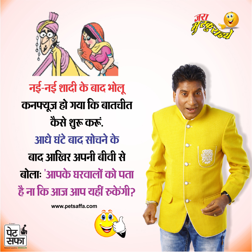 Best Pati Patni Hindi Jokes