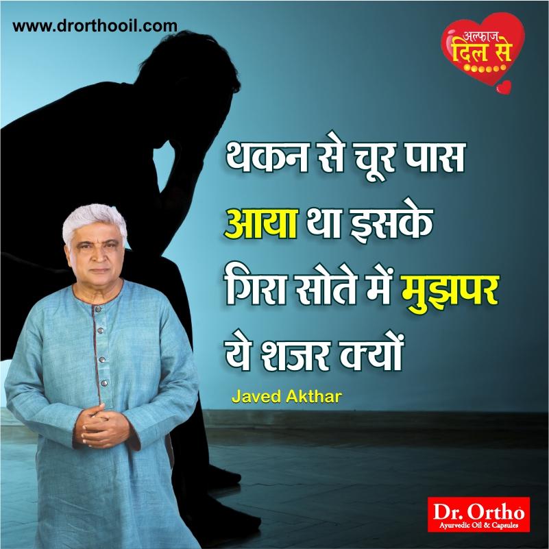 Best Shayari In Hindi By Javed Akhtar