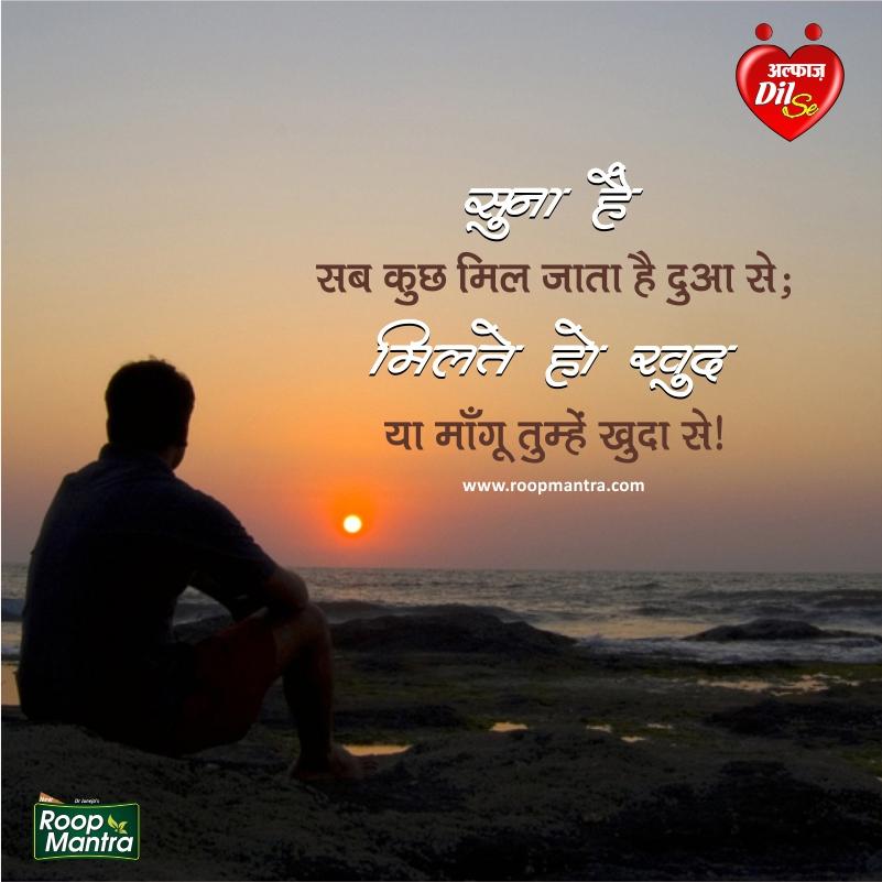 Best Shayari On Love