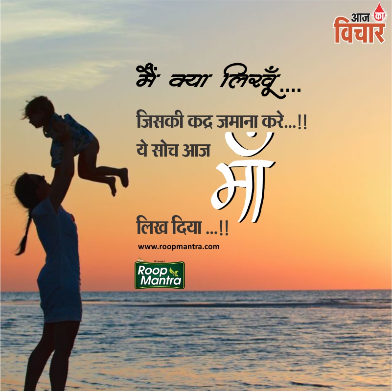 Best Thoughts On Mothers- Thoughts In Hindi-Images for Thoughts-Roop Mantra-Yakkuu