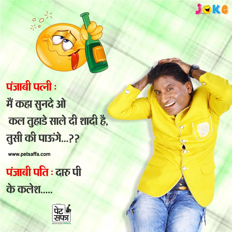 Best Funny Jokes Wallpapers In Hindi