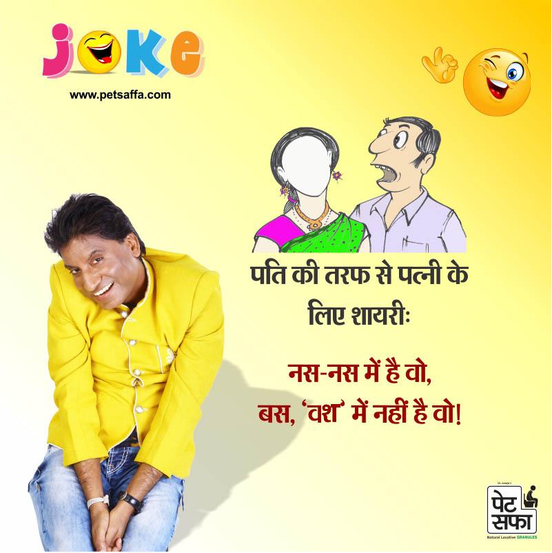 Raju Shrivastava Jokes : Best Hindi Jokes Forever