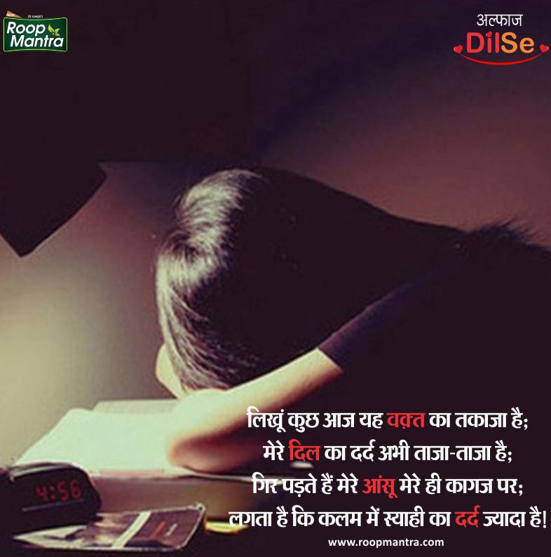 Girlfriend Shayari + Shayari In Hindi + Sad Shayari + Roop Mantra + Yakkuu