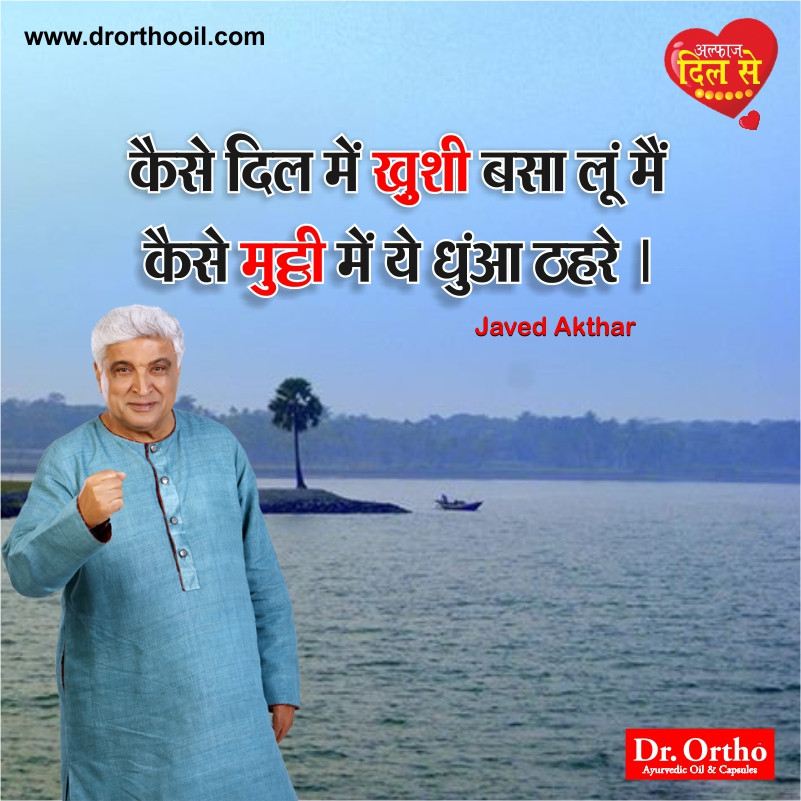 Hindi Poetry of Javed Akhtar