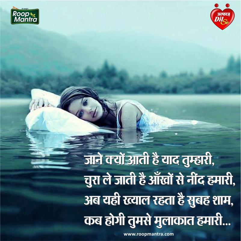 Hindi Romantic Shayari-Best Shayari In Hindi-Images Of Shayari-Hindi Shayari-Roop Mantra-Yakkuu