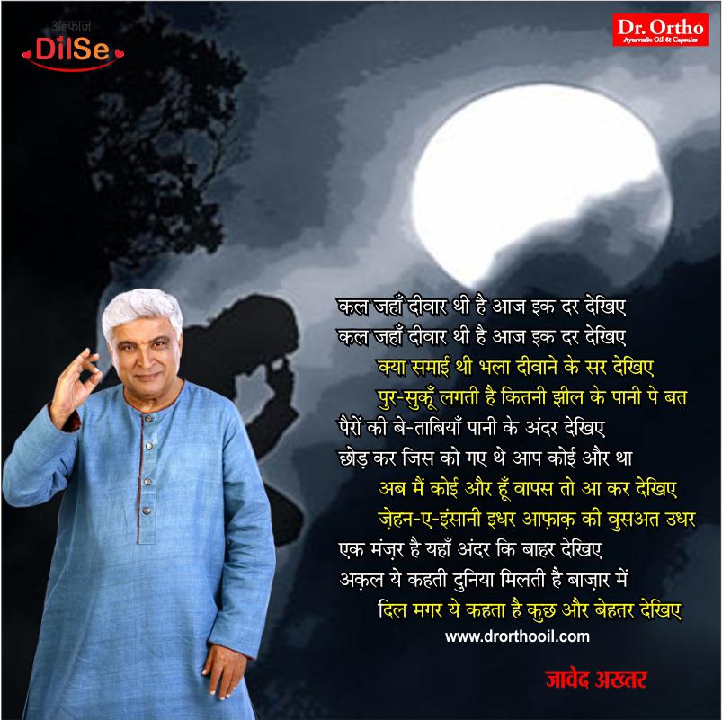 Hindi Shayari by Javed Akhtar