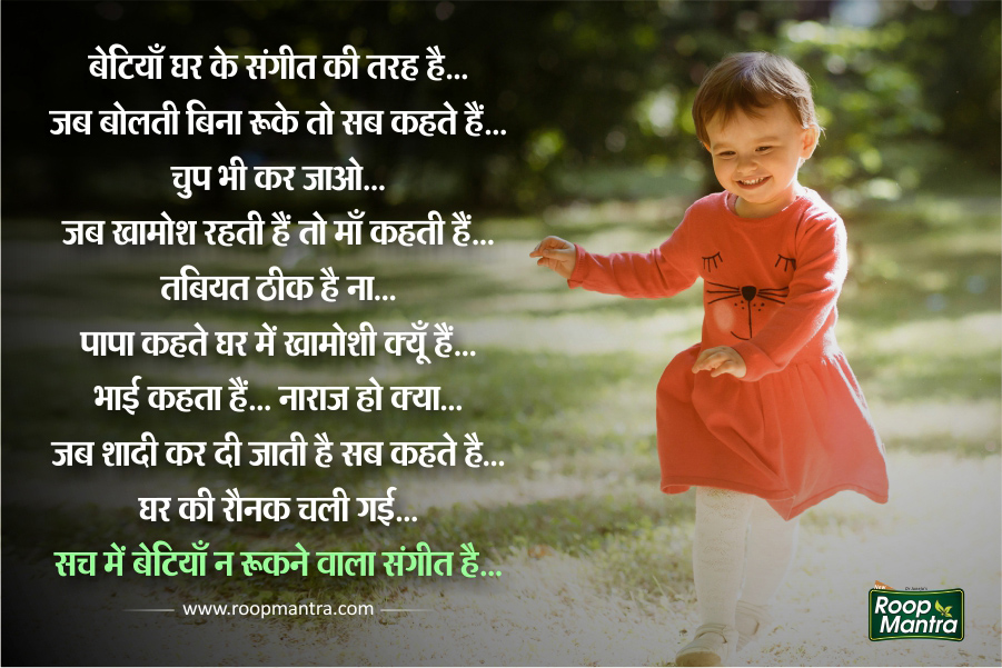 Thoughts in Hindi Picture Messages: Hindi Thoughts On Daughters