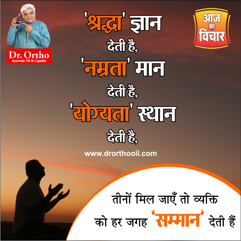 Hindi Thoughts For Success