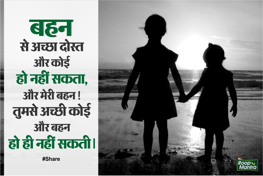 brother in hindi