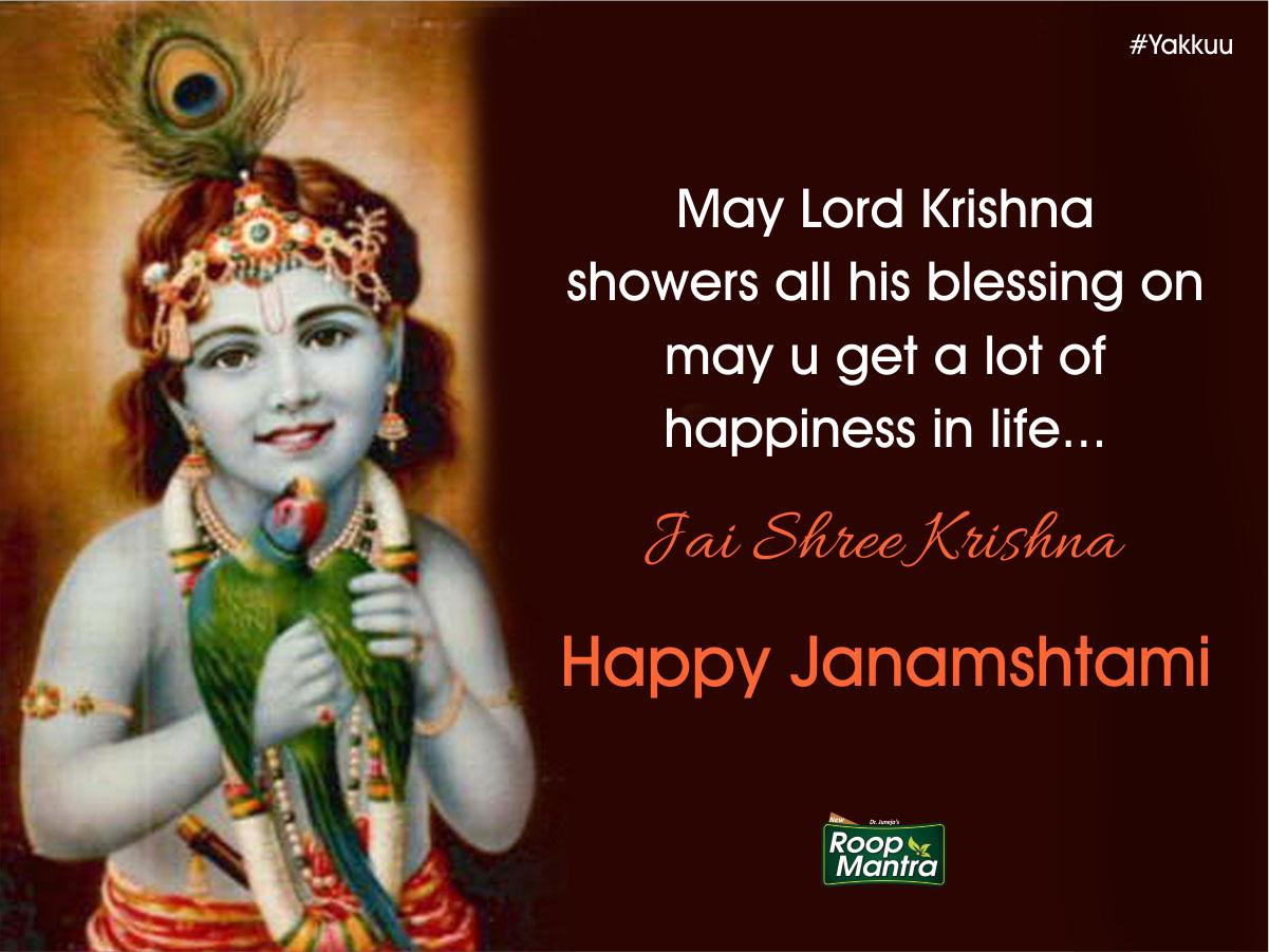 Janmashtami Messages | Sms | Wishes In Hindi & English