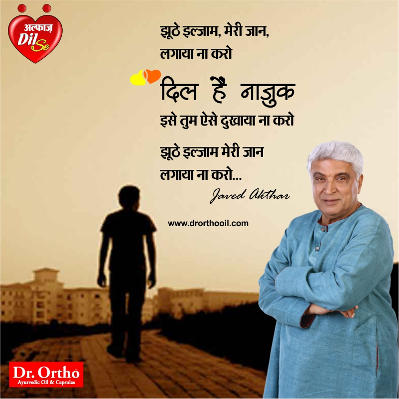 javed akhtar poetry in hindi pdf