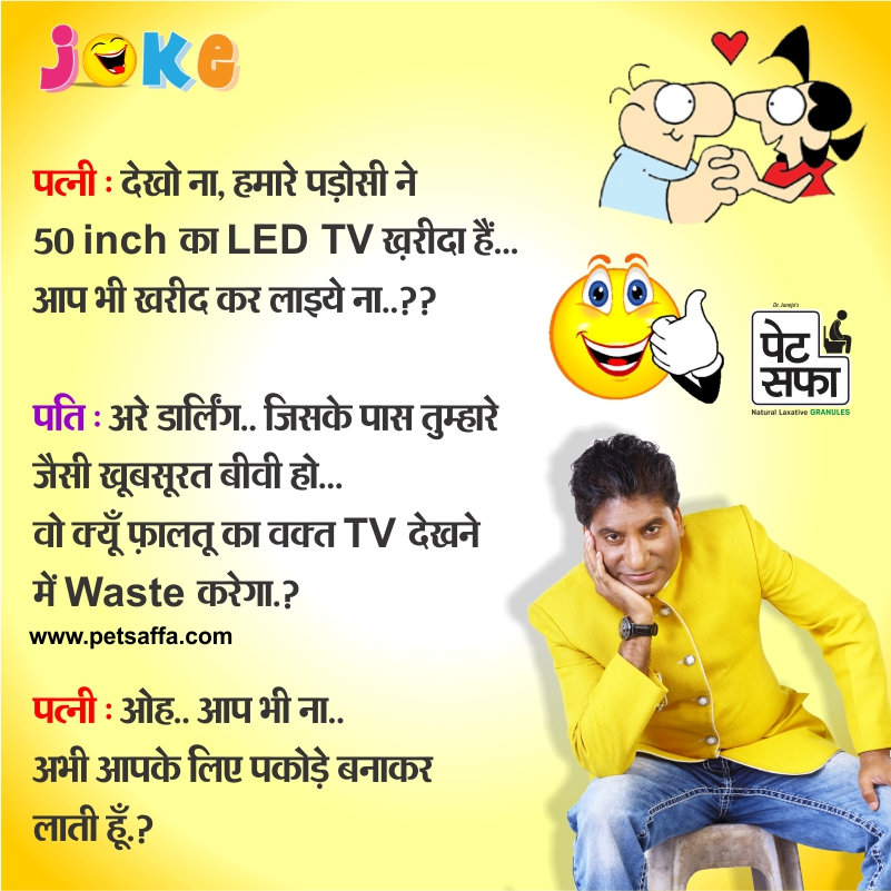 Husband Wife Jokes In Hindi: Pati Patni Jokes For Whatsapp