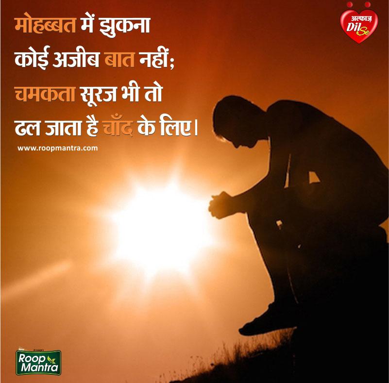 Love Shayari-Romantic Shayari In Hindi-Images Of Shayari-Hindi Shayari-Roop Mantra-Yakkuu