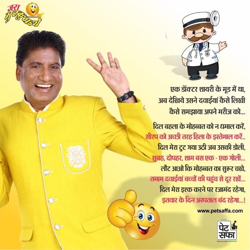 Majedar Funny Jokes-PetSaffa Jokes+Jokes In Hindi-Yakkuu- Images Of Jokes In Hindi-Doctor Jokes