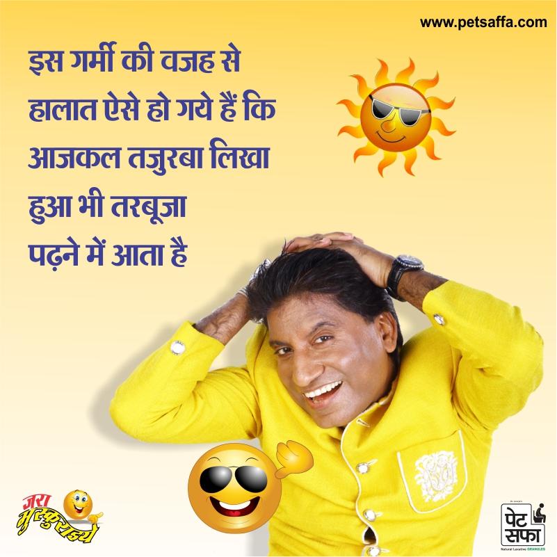 Majedar Funny Jokes-PetSaffa Jokes+Jokes In Hindi-Yakkuu- Images Of Jokes In Hindi-Funny Jokes