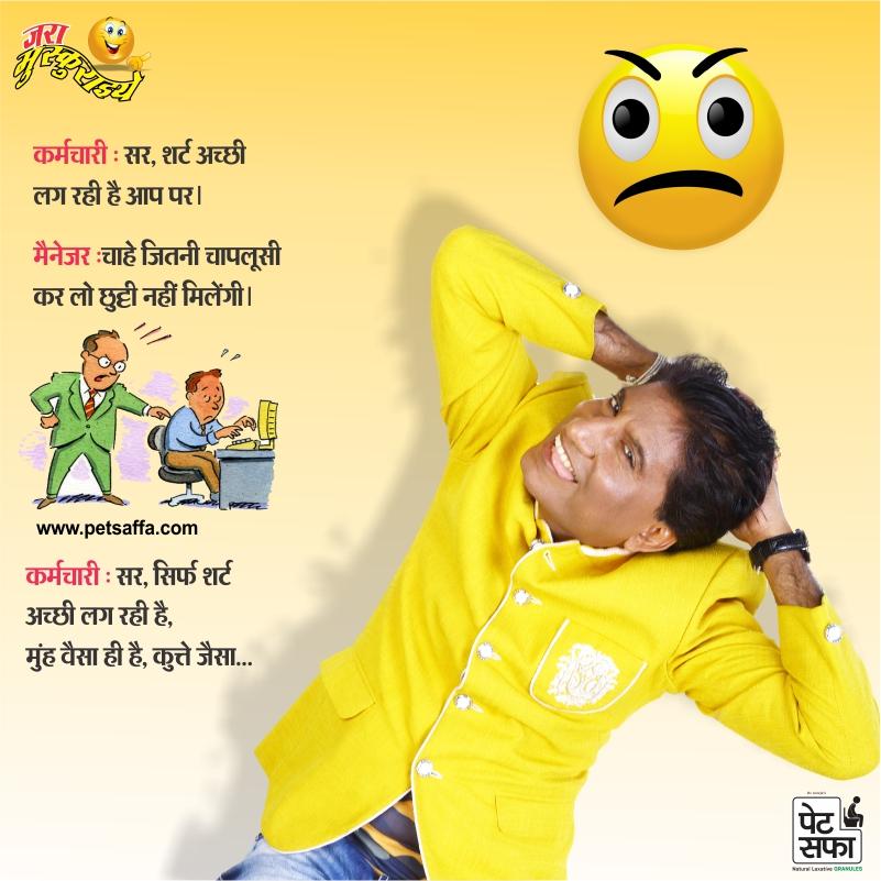 Majedar Funny Jokes-PetSaffa Jokes+Jokes In Hindi-Yakkuu- Images Of Jokes In Hindi-Jokes On Boss