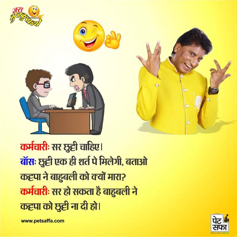Majedar Funny Jokes-PetSaffa Jokes+Jokes In Hindi-Yakkuu- Images Of Jokes In Hindi-Office Jokes