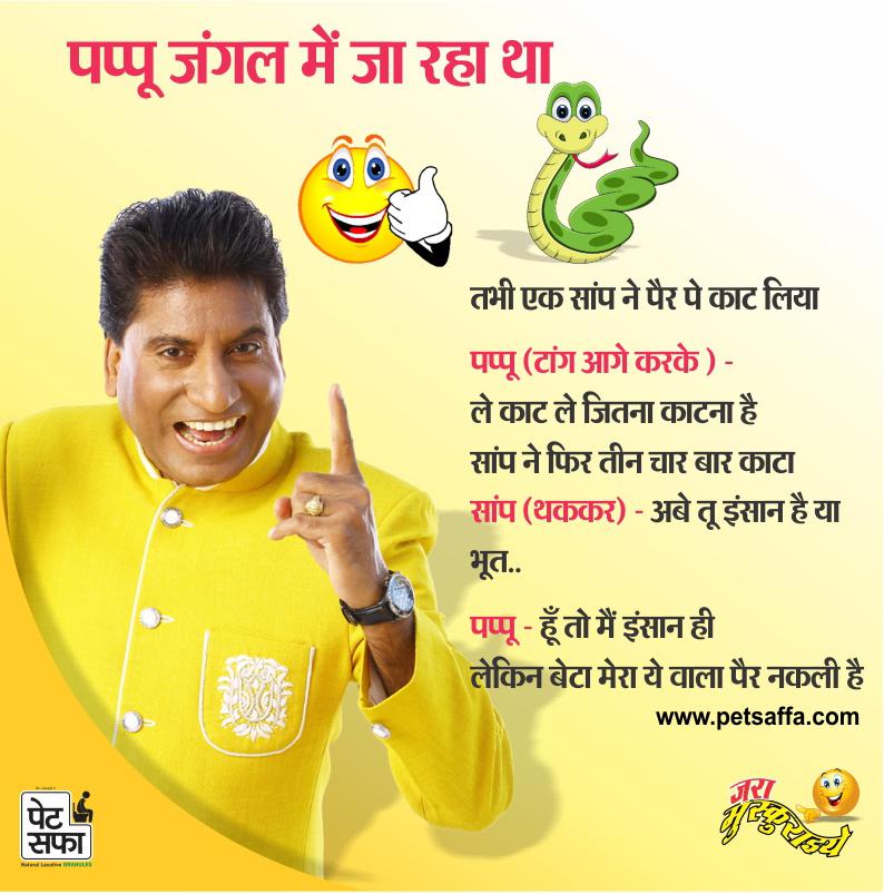 Majedar Funny Jokes-PetSaffa Jokes+Jokes In Hindi-Yakkuu- Images Of Jokes In Hindi-Pappu Jokes