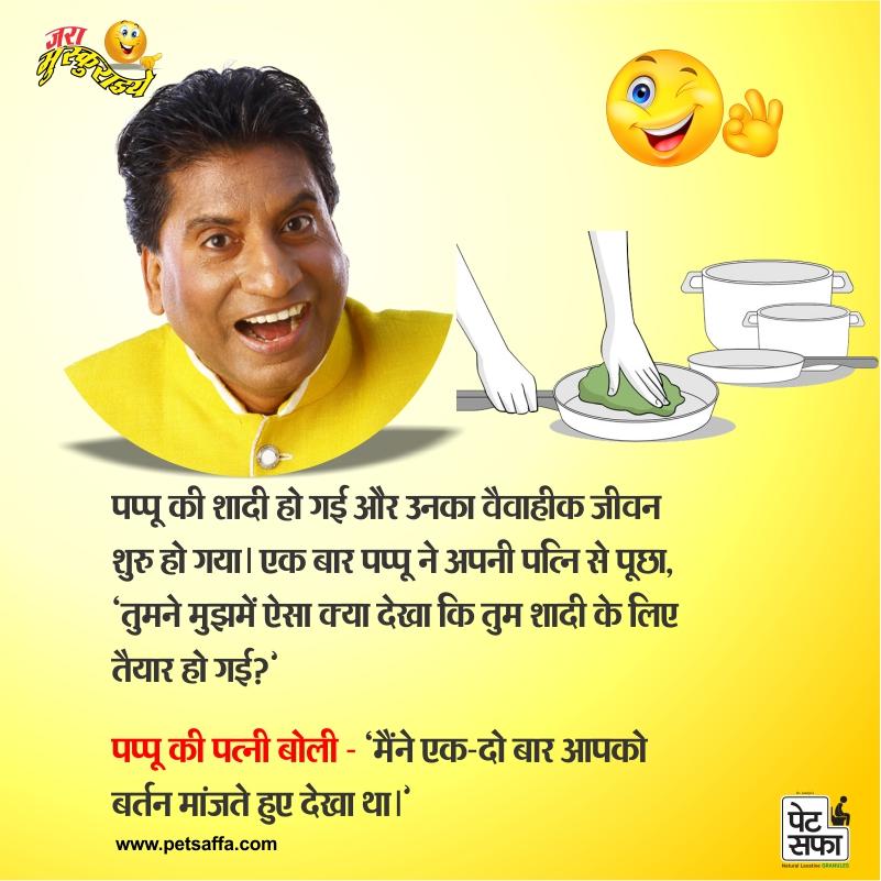 Majedar Funny Jokes-PetSaffa Jokes+Jokes In Hindi-Yakkuu- Images Of Jokes In Hindi-Pati Patni Jokes