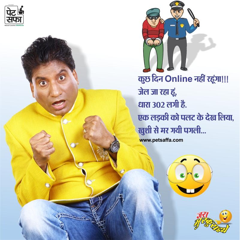 Majedar Funny Jokes-PetSaffa Jokes+Jokes In Hindi-Yakkuu- Images Of Jokes In Hindi-Police Chor Jokes