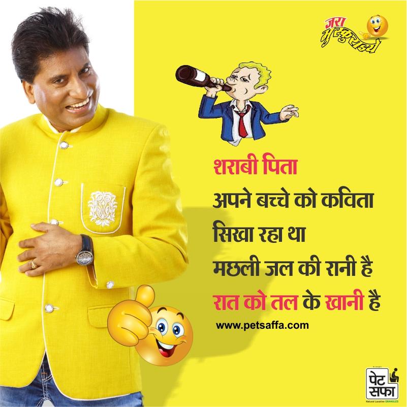 Majedar Funny Jokes-PetSaffa Jokes+Jokes In Hindi-Yakkuu- Images Of Jokes In Hindi-Sharabi Jokes