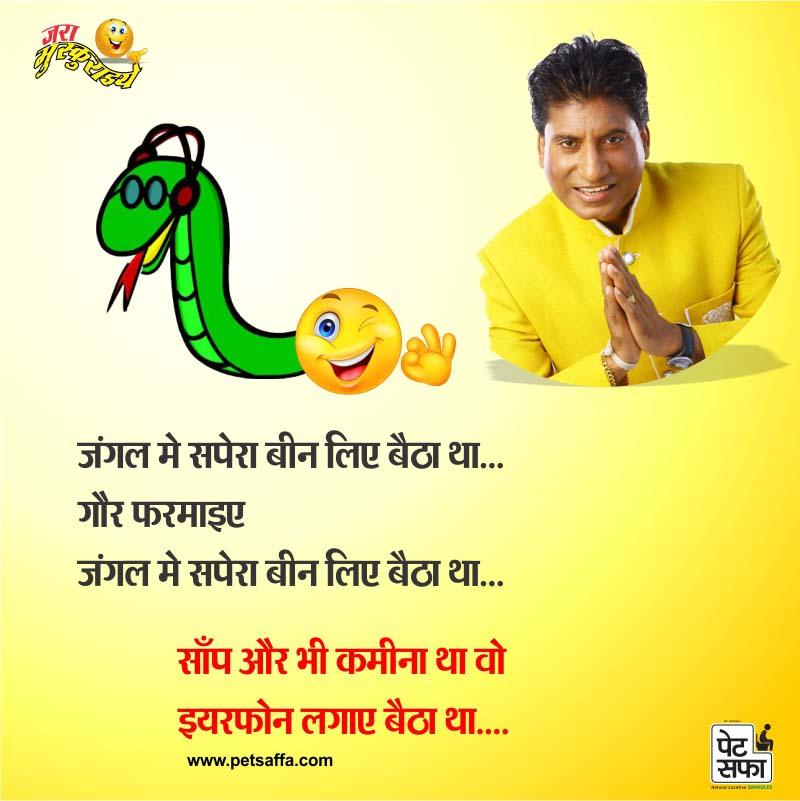 Majedar Funny Jokes-PetSaffa Jokes+Jokes In Hindi-Yakkuu- Images Of Jokes In Hindi-Simples Hindi Jokes