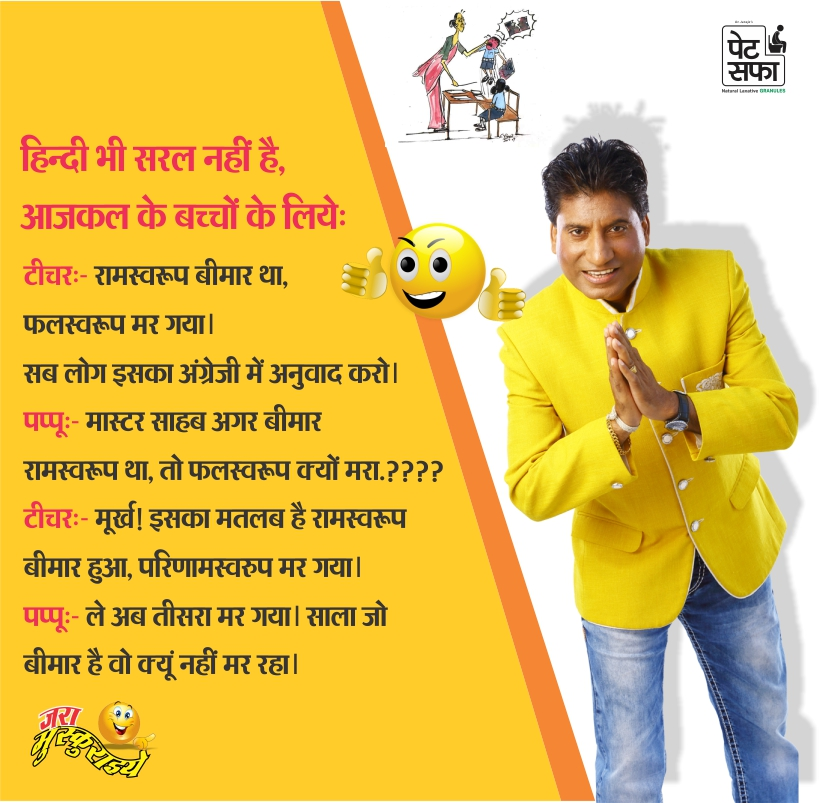 Majedar Funny Jokes-PetSaffa Jokes+Jokes In Hindi-Yakkuu- Images Of Jokes In Hindi-Teacher Jokes In Hindi