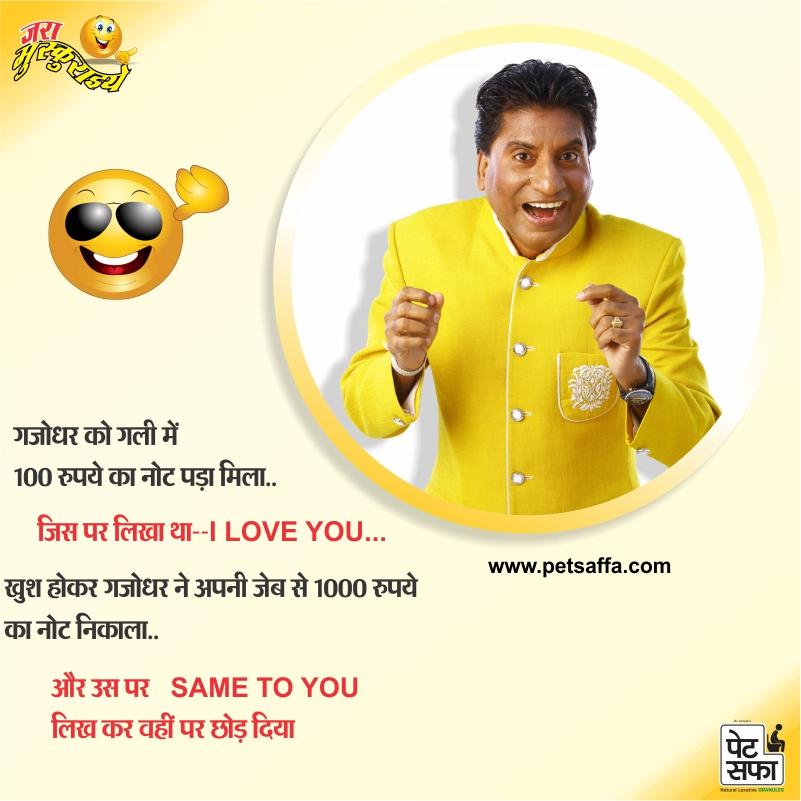 Majedar Funny Jokes-PetSaffa Jokes+Jokes In Hindi-Yakkuu- Images Of Jokes In Hindi