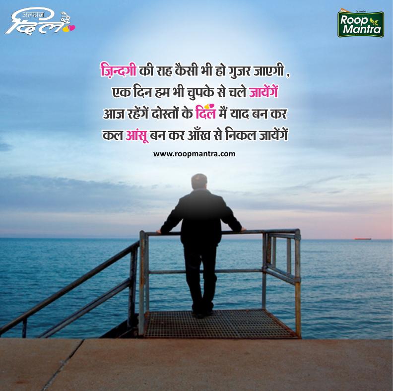 Mohobat Shayari-Best Shayari In Hindi-Images Of Shayari-Hindi Shayari-Roop Mantra-Yakkuu