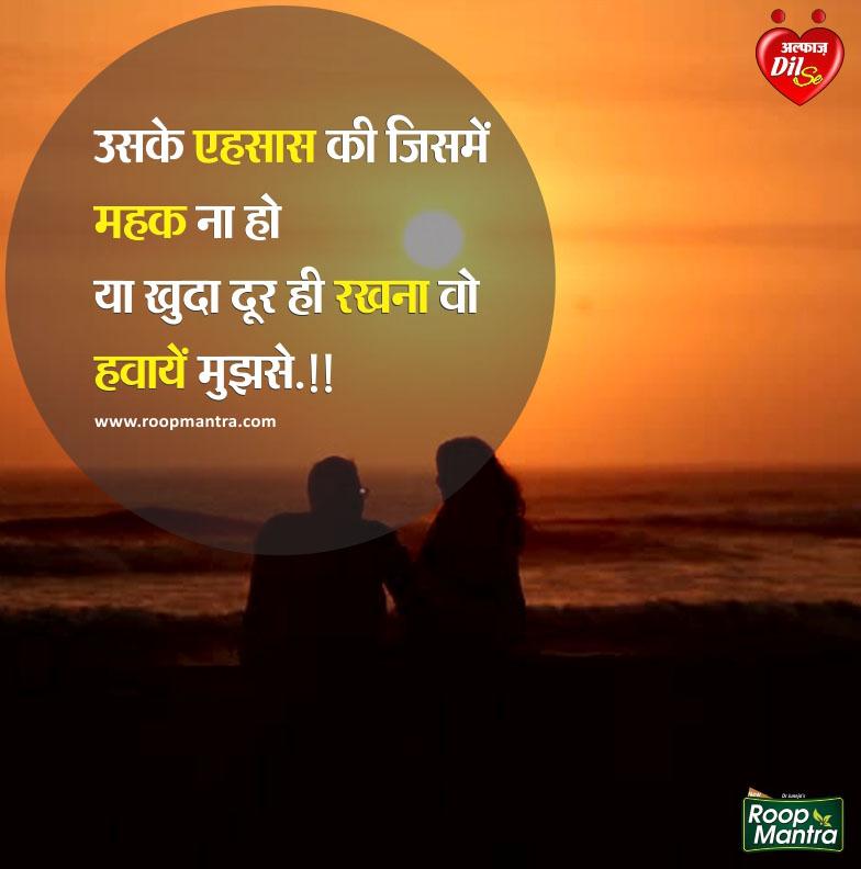 Nice Romantic Shayari-Best Shayari In Hindi-Images Of Shayari-Hindi Shayari-Roop Mantra-Yakkuu