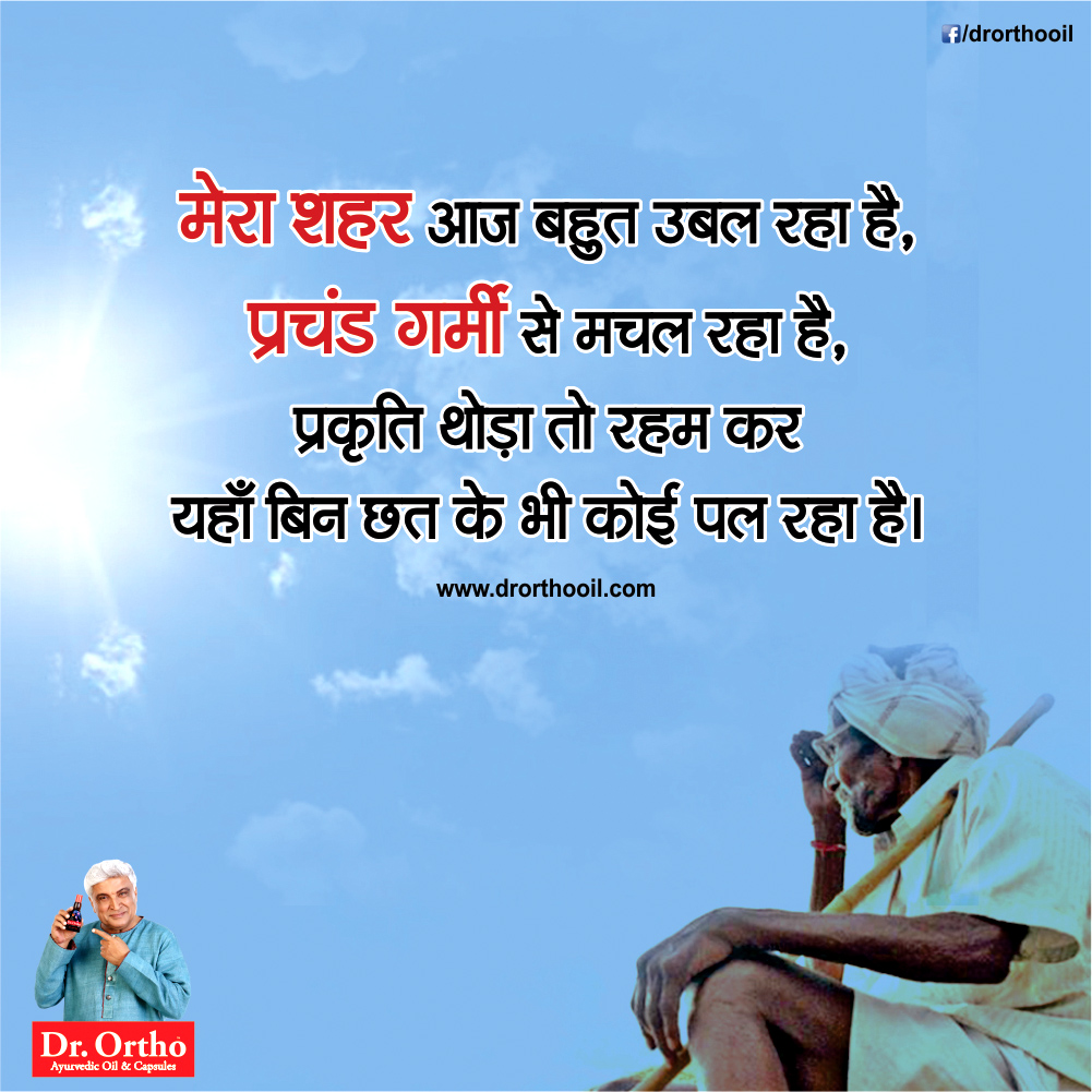 Thoughts In Hindi Picture Messages: Popular Thoughts On