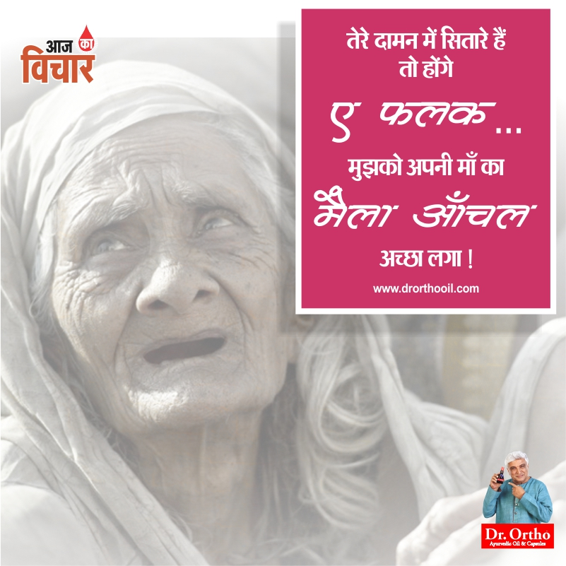 Nice Thoughts On Mothers- Thoughts In Hindi-Images for Thoughts-Roop Mantra-Yakkuu