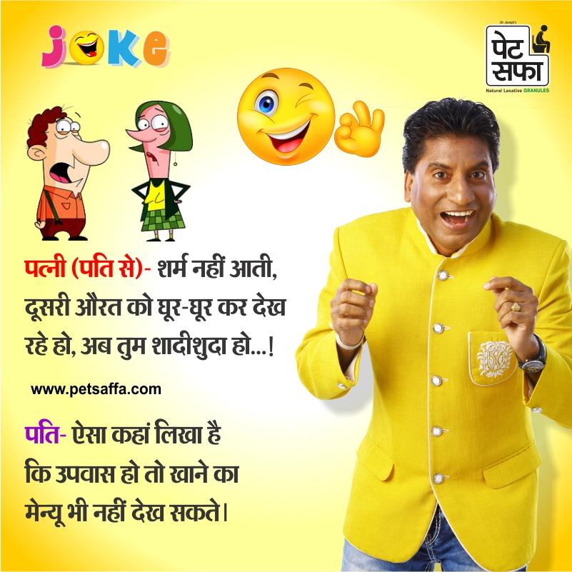 Husband Wife Jokes In Hindi: Jokes On Pati Aur Patni