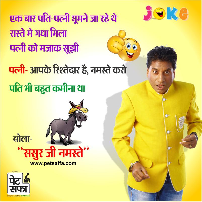 Husband Wife Jokes In Hindi: Pati Patni Ke Majedar Jokes