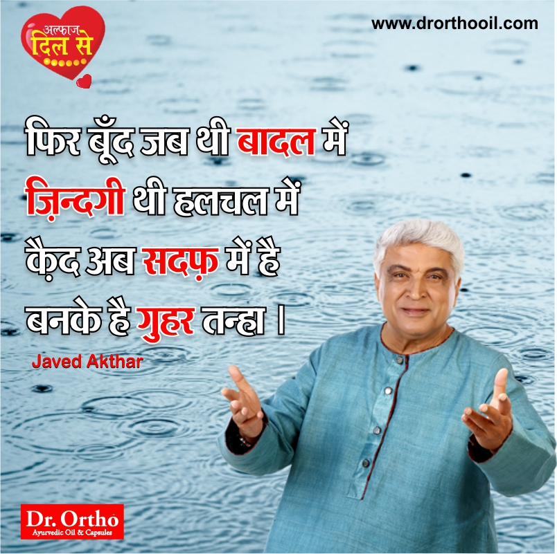 Poetry of Javed Akhtar