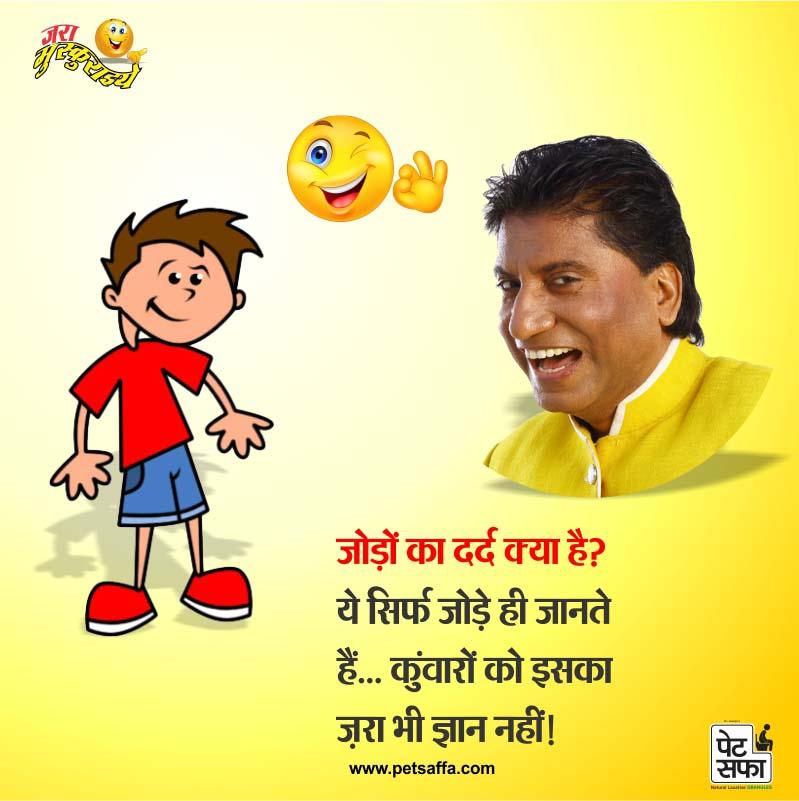 Raju Shrivastava Funny Jokes-PetSaffa Jokes+Jokes In Hindi-Yakkuu- Images Of Jokes In Hindi