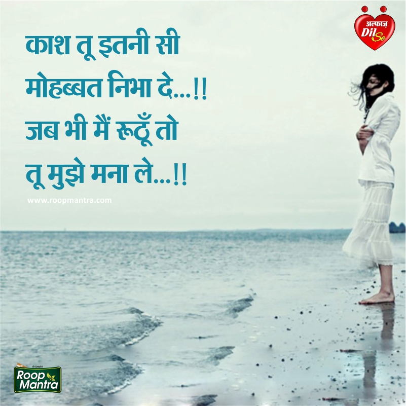 best romantic love shayari cute romantic shayari yakkuu in