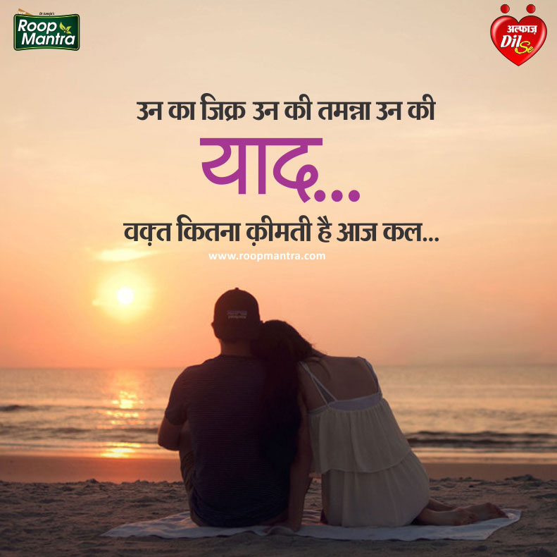 Best Romantic Love Image: Best Romantic Love Shayari