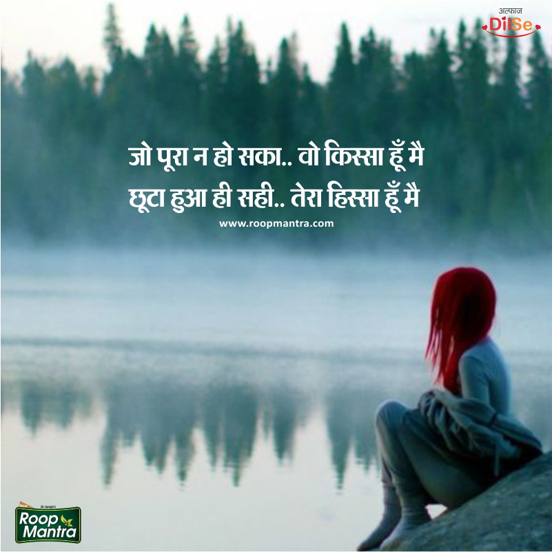 Sad Shayari + Gum Shayari +Dard Shayari + Shayari In Hindi + Yakkuu + Roop Mantra