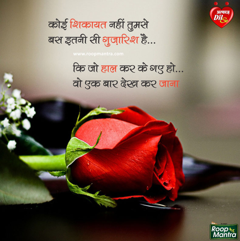 Wallpapers Of Shayari In Hindi Love Sad Gum Romantic Yakkuuin