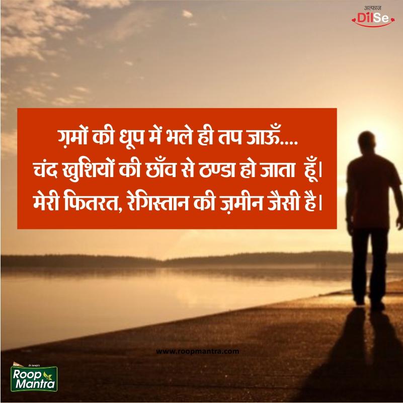 Sad Shayari In Hindi + Sad Shayari + Dard Shayari + Gum Shayari + Roop Mantra +Yakkuu