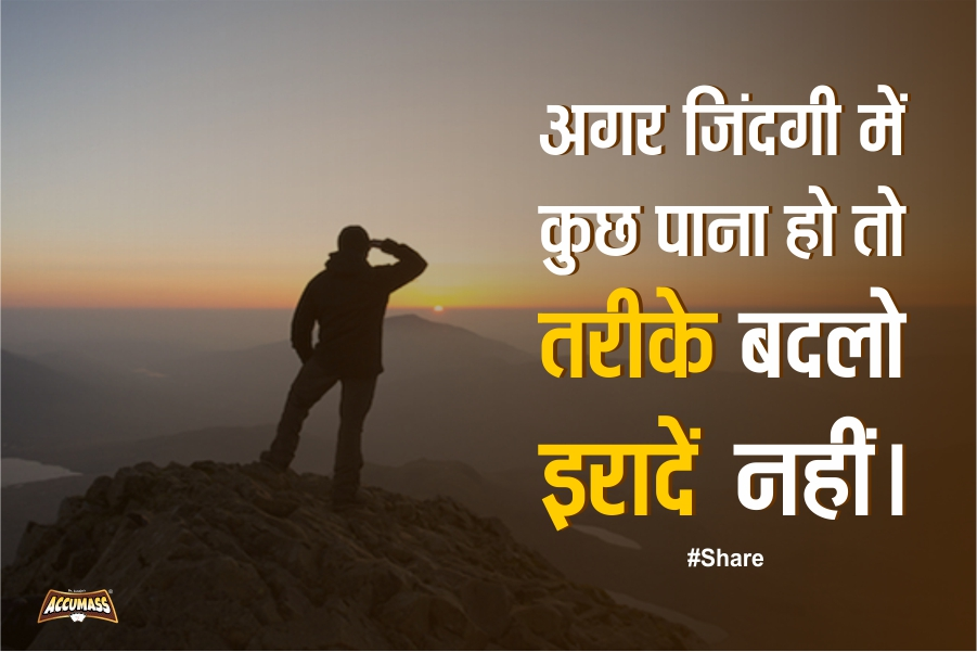Thoughts In Hindi Picture Messages: Hindi Self Motivation