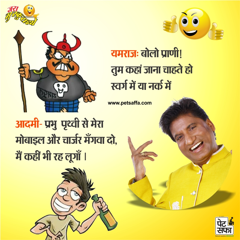 Sharabi Jokes By Petsaffa