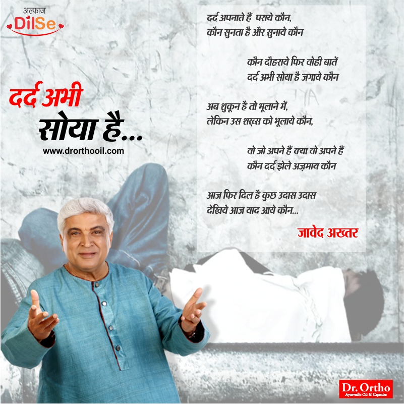 Shayari By Javed Akhtar Saab