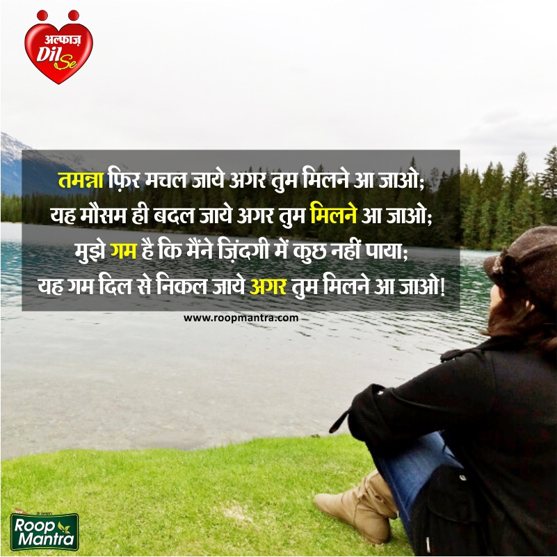 Shayari On Love In Hindi